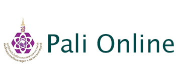 Pali Online : พระบาลี ภาษาพระพุทธเจ้า
